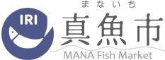 真魚市|備前市伊里漁業協同組合
